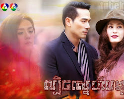 [ Movies ] Lbech Sne Bonh Chher Jet   - Thai Drama In Khmer Dubbed - Thai Lakorn - Khmer Movies, Thai - Khmer, Series Movies
