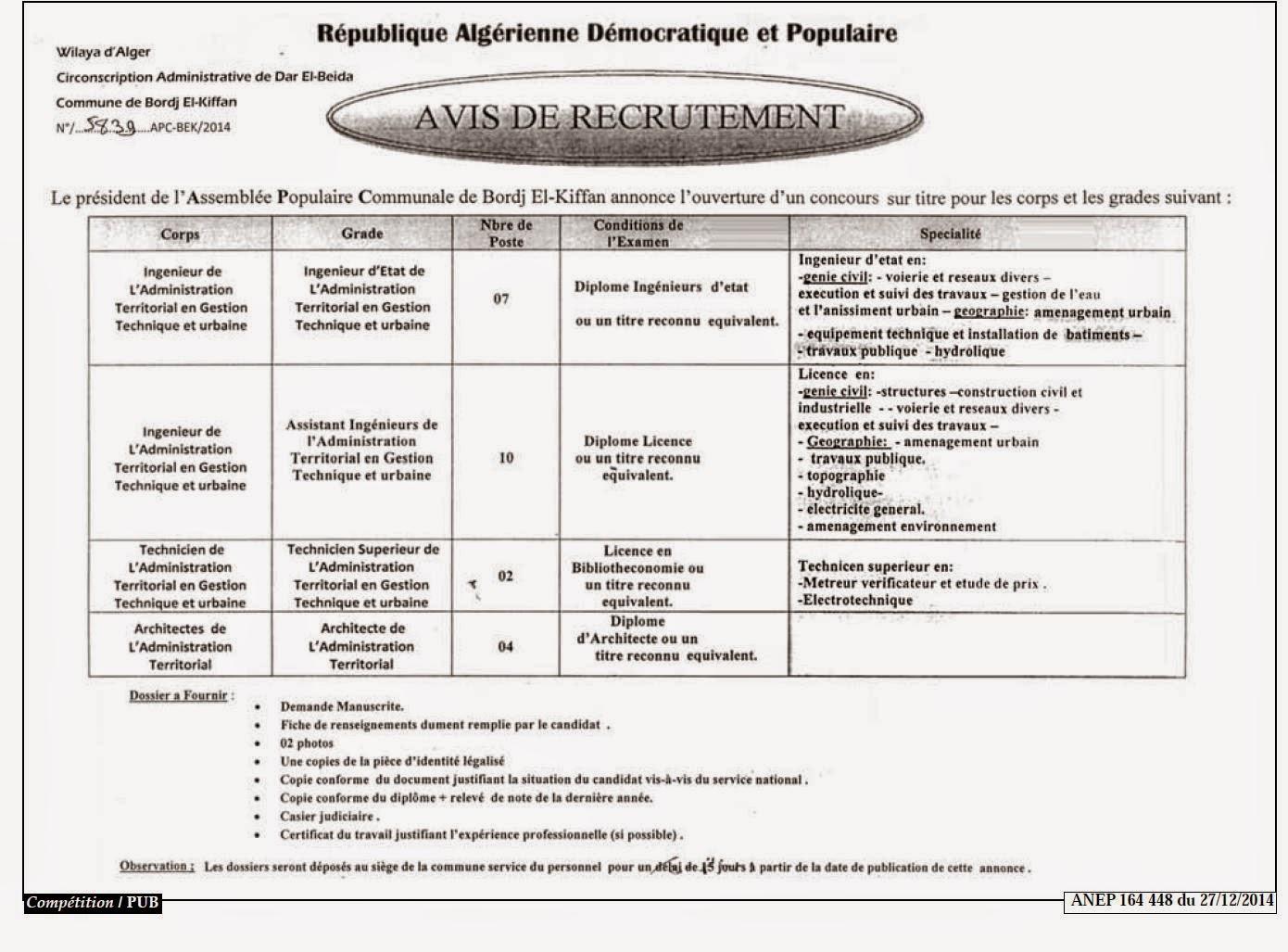 مسابقة توظيف ببلدية برج الكيفان ولاية الجزائر