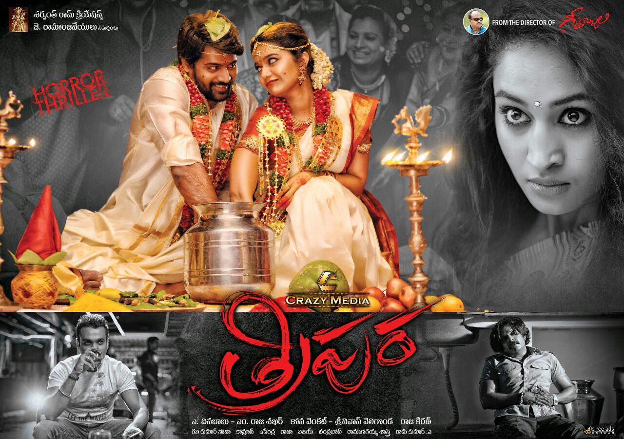 Tripura‬ Movie New HD Posters | Swathi | Naveen Chandra