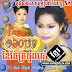 SK Khmer Pop Dance Collection Pack 10 In 1