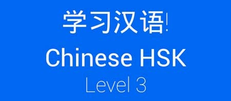 Chinese HSK