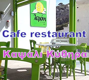 ΛΕΜΟΝΙ !! !Ελληνικό εστιατόριο · Κρεπερί