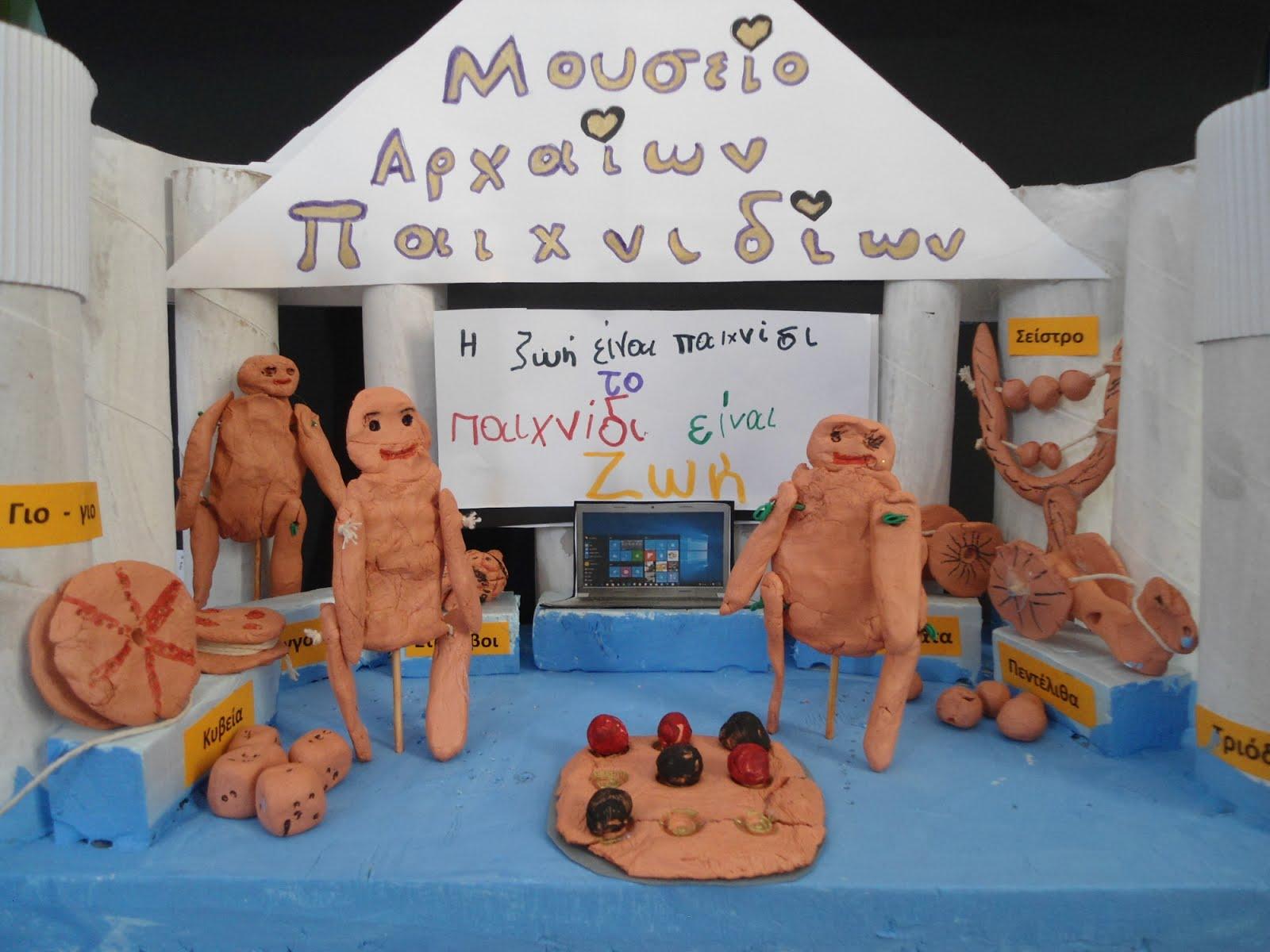 Μουσείο Αρχαίων Παιχνιδίων (animation)