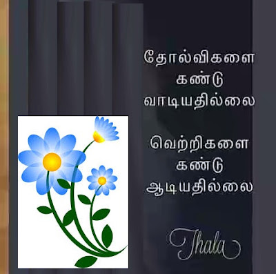 Ajith Tamil Quotes