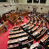 Πρόταση νόμου  για μείωση των βουλευτών σε 200