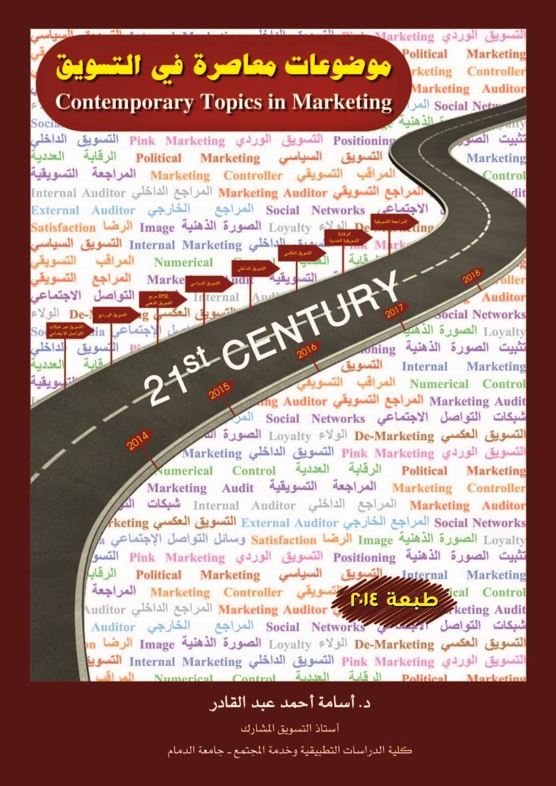 كتاب : موضوعات معاصرة في التسويق