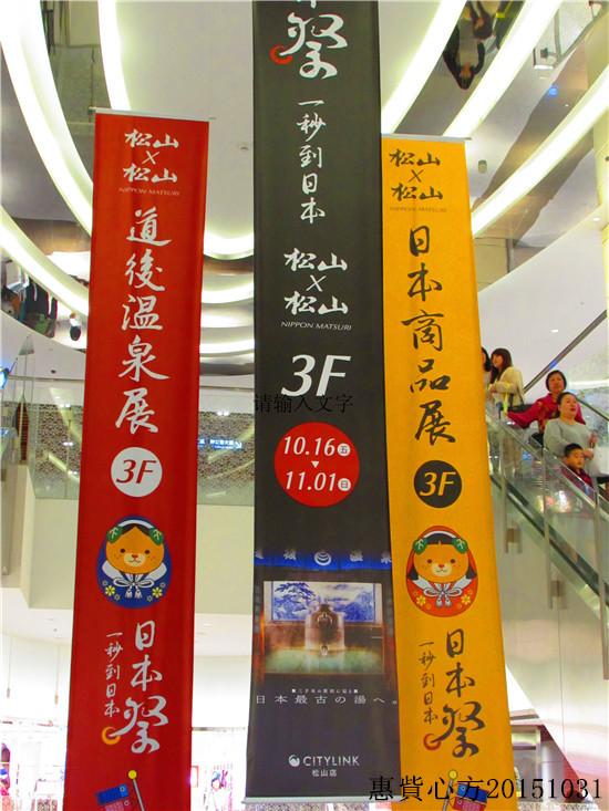 惠貲心方: 【松山亮點】2015日本松山市大神轎-道後八町來台撞轎祈福活動