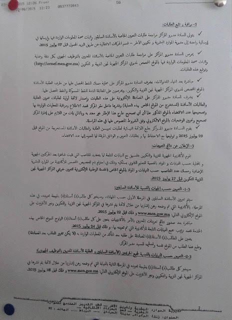 مذكرة تعيين خريجي المراكز الجهوية لمهن التربية والتكوين