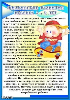 Памятка детского сада