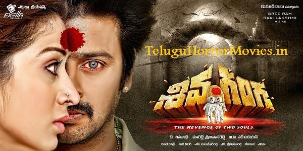 shiva ganga 2015 telugu horror full movie watch online