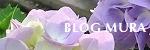 にほんブログ村 ハンドメイドブログ ハンドメイドアクセサリーへ