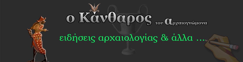 ΚΑΝΘΑΡΟΣ