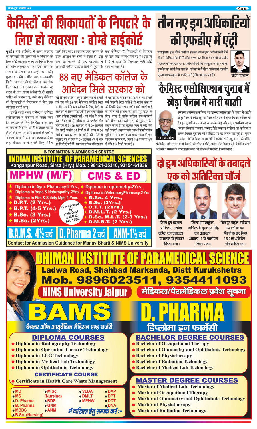 chemist r k khera medical pharma news health today