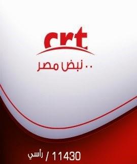 تردد قناة CRT الجديد علي النايل سات 2015