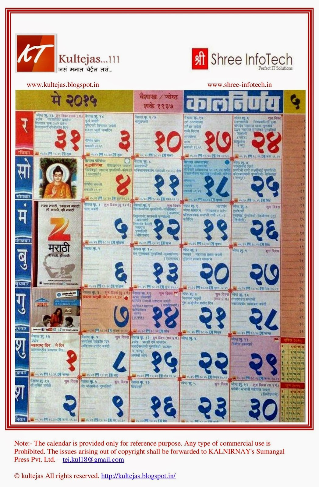 Calendar May Kalnirnay : Marathi kalnirnay calendar free download