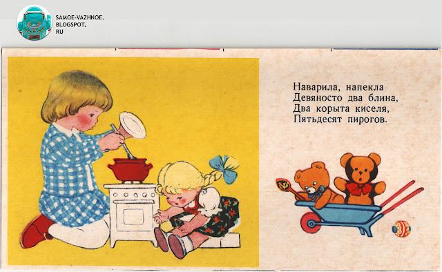Наварила, напекла 92 Девяносто два блина, Два корыта киселя, Пятьдесят 50 пирогов Игра СССР У нас порядок Девочка и кукла