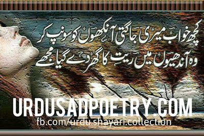Kuch Khawab Meri Jaagti