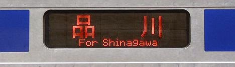 品川行き E531系