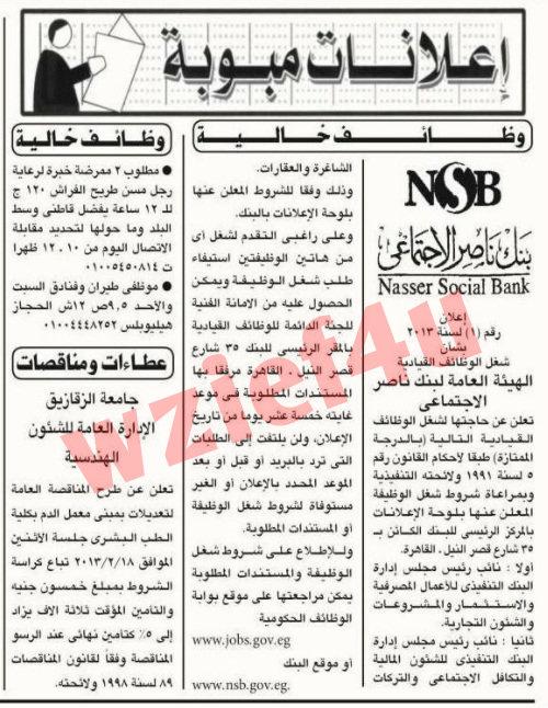 وظائف جريدة الأهرام الخميس 7 فبراير 2013 -وظائف مصر الخميس 7-2-2013