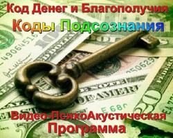 Код денег и благополучия. Коды подсознания (Видео)