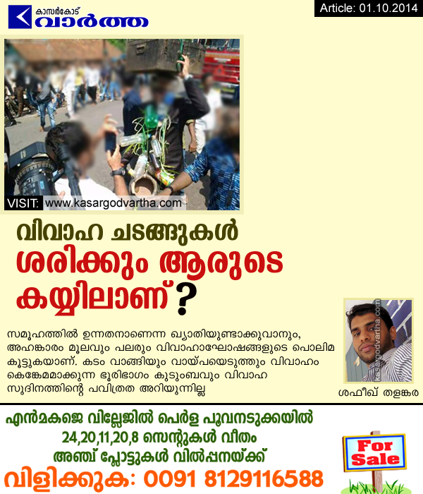 Article, Marriage, Kerala, Kasaragod, Wedding days, Campaign, Youth, Shafeeque Thalangara