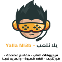 ادعم قناة يلا نلعب