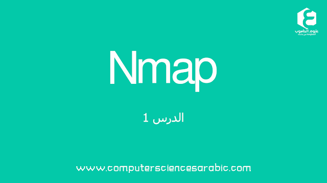 دورة (Network Mapper (Nmap  الدرس :1