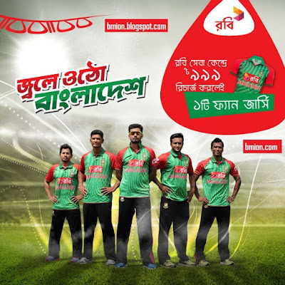 Robi-Recharge-999tk-at-a-Robi-Walk-in-Center-and-get-a-cricket-fan-jersey