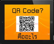 QR Code ?