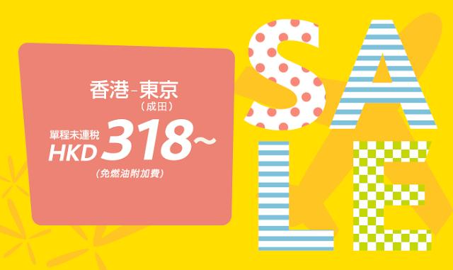 等埋星期五先買東京機票呀!Vanilla Air 香草航空促銷,香港飛東京$318起,星期五(7月24日)下午5時開賣。
