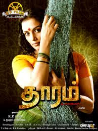 Thaaram (2011) - Tamil Movie