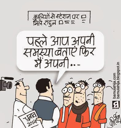 rahul gandhi cartoon, congress cartoon, cartoons on politics, indian political cartoon, election 2014 cartoons