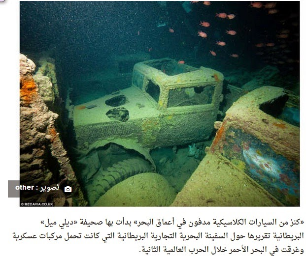 العثور على كنز مدفون في البحر الأحمر منذ الحرب العالمية 2