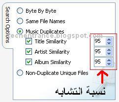 برنامج لمعرفة الملفات المتكررة على جهازك يساعدك في ترتيب ملفاتك وزيادة المساحة الحرة على القرص الصلب | Find And Remove Duplicate Files
