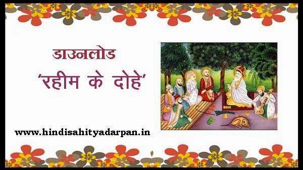 download rahim dohe pdf,download rahim dohe in hindi ebook
