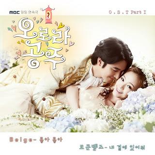 Beige - Princess Aurora (오로라 공주) OST Part.1