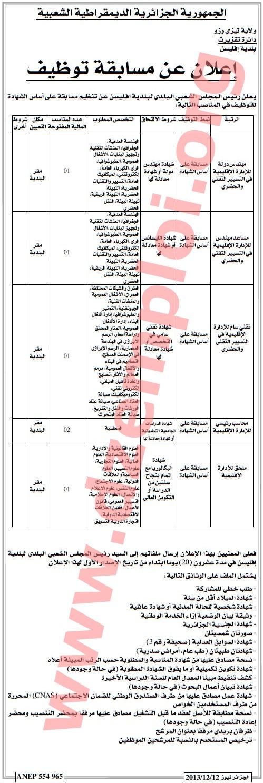 إعلان مسابقة توظيف في بلدية إفليسن دائرة تيقزيرت ولاية تيزي وزو ديسمبر 2013 tizi.JPG