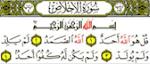 Kehebatan surah Al Ikhlas