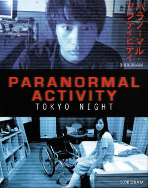 paranormal activity 2 dual audio free download
