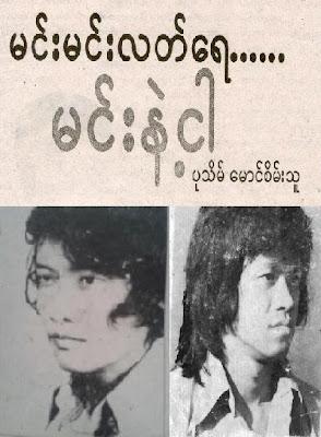 Pathein Maung Sein Thu – Min Min Latt – 2