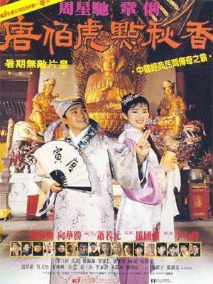 Đường Bá Hổ Và Diễm Thu Hương - Flirting Scholar (1993)