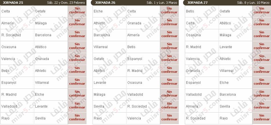 جدول مباريات الدوري الإسباني 2013 2014 الموسم الجديد