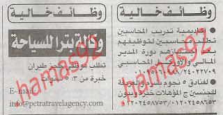 وظائف  جريدة الاهرام الثلاثاء 1742012