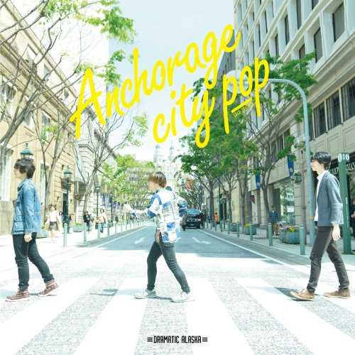 [Album] ドラマチックアラスカ – アンカレッジ・シティー・ポップ (2015.07.08/MP3/RAR)