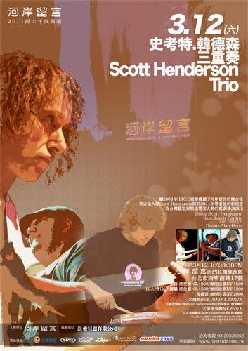 【河岸留言年度爵士薦選】史考特.韓德森三重奏 Scott Henderson Trio