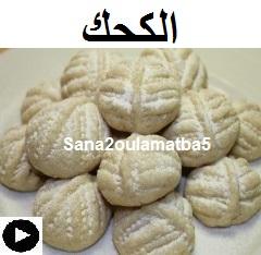فيديو كحك العيد على طريقتنا الخاصة