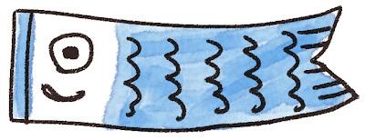 鯉のぼりのイラスト「真鯉」