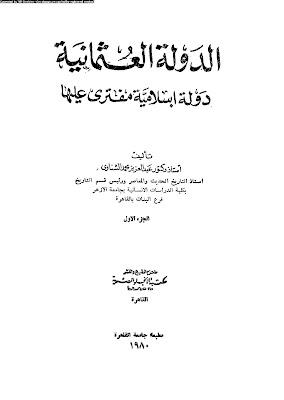 الدولة العثمانية دولة إسلامية مفترى عليها