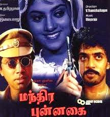 Watch Mandhira Punnagai (1986) Tamil Movie Online