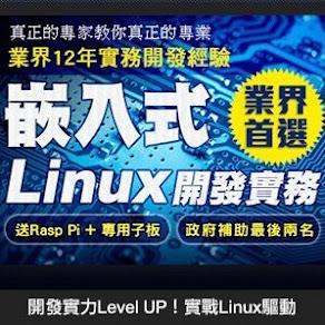 政府補助班:嵌入式Linux假日進修